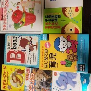 子供用の絵本、初めての育児、料理本など8冊