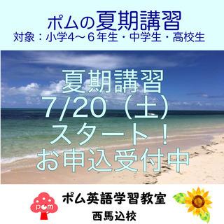 【1コマ800円〜】夏期講習のお知らせ byポム英語学習教室
