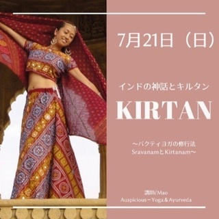 【特別企画 】 クリシュナ神 & インド神話とキルタン