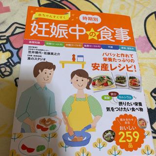 料理の本新品