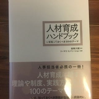 人材育成ハンドブック ダイヤモンド社