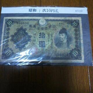昭和1次10円札:紙幣(値下げ)