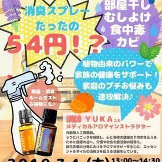 【残席4】くらしの精油活用術♡【7月3日締切】