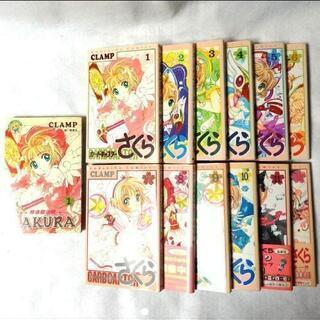 [まんが] カードキャプターさくら初期12巻セット&海外版