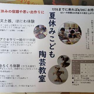◆夏休みこども陶芸教室◆