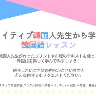 【7/4初講座】韓国人女性が教える韓国語講座!日本で韓国語を教える...
