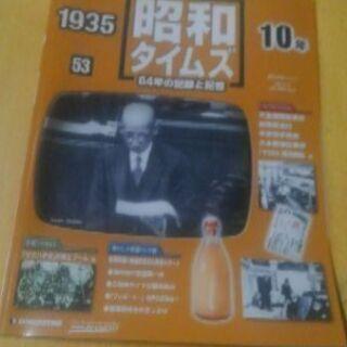 昭和タイムズ53(1935年)