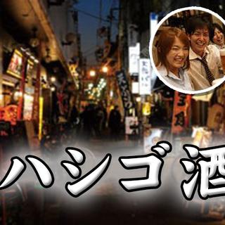 【男性急募】12/10(火)20時開催!五反田でハシゴ酒♪
