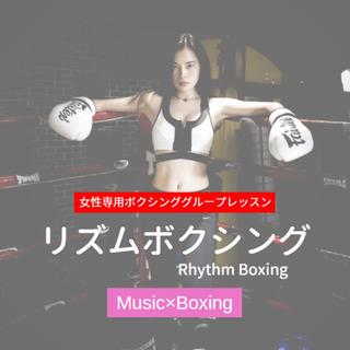 ボクササイズ福岡博多はNextRのリズムボクシング!