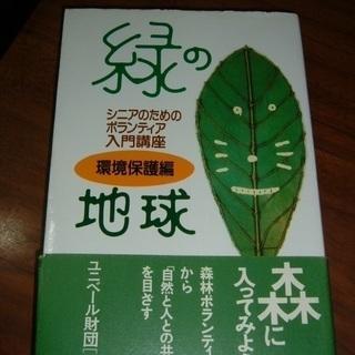 「緑の地球」・ユニベール財団編