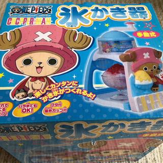 氷 かき器  ワンピース  【新品・未使用】