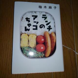 ランチのアッコちゃん 柚木麻子