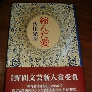 「縮んだ愛」・佐川光晴著・野間文芸新人賞