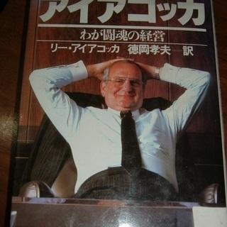 書籍・「アイアコッカ・わが闘塊の経営」・徳岡孝夫訳・