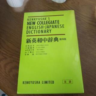 【取引完】新英和中辞典