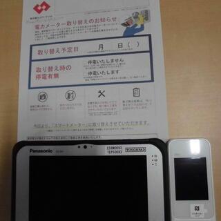 経験者歓迎!【失効替】【SW】【計画取替】電気スマートメーター作...