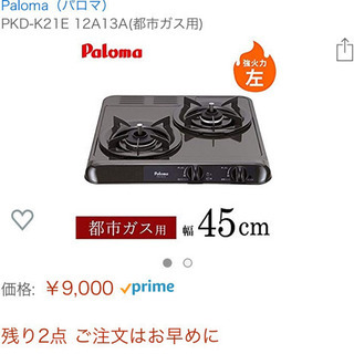 【新品】ビルトインパロマガス台