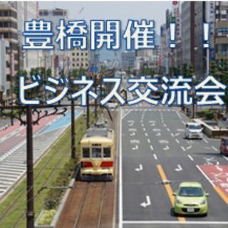 【豊橋開催!!】ビジネス交流会~東三河を盛り上げよう~ @土日の画像