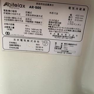m176 中古 アビテラックス 冷蔵庫 AR-505 46L 2...