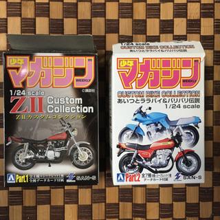 Z2 カスタムコレクション!