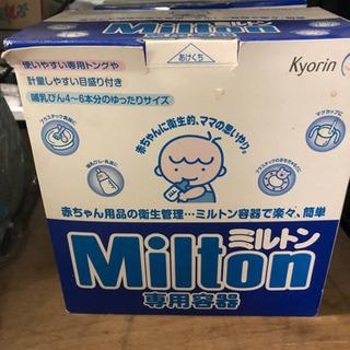 ミルトン 洗浄道具