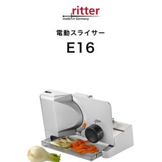 中古 リッター社 電動スライサー E16