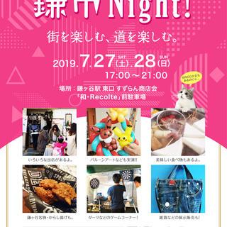 鎌ヶ谷駅前「鎌市night」