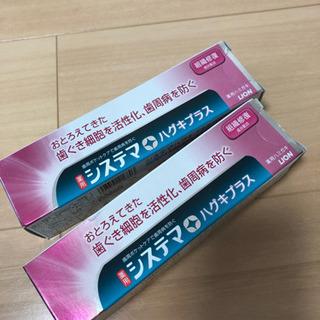 歯磨き粉 システマ