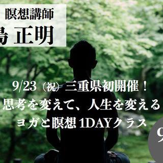 三重初開催!瞑想入門&ヨガby中島正明