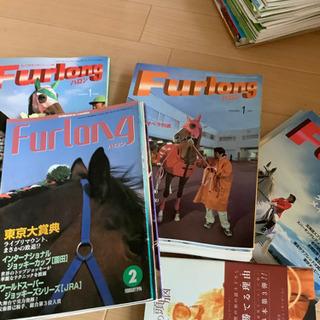 地方競馬 NAR 情報誌 furlong ハロン