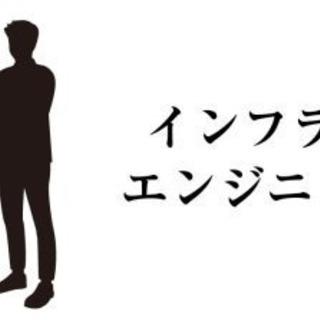 【インフラエンジニア】2~3年の経験者→年収500万円/キ…