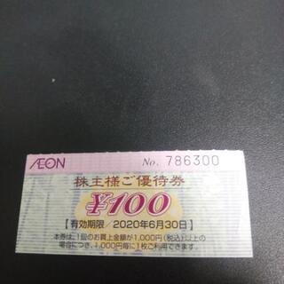 イオン系列10%off 商品券  優待券