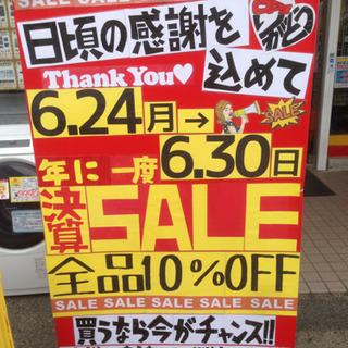 リサイクルマート糸島店 決算セール!!! 店内全品10%OFFセー...