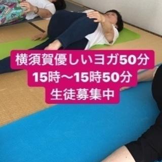 免疫UP優しいヨガ50分金曜日横須賀メンバー募集