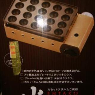 イワタニ炎たこ新品未使用(定価5,000円) - 大東市