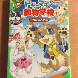 ドギーマギー動物学校 ①カムの入学式 角川つばさ文庫