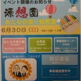 🆕6月30日(日) おとなの塗り絵教室開催😄