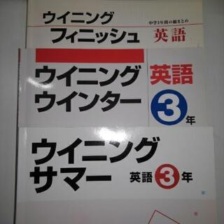 英語問題集 中3用3冊