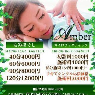 カイロプラクティック~Amber~川口店 出張可能