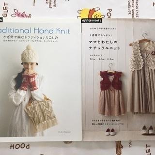 編み物の本(2冊セット)+1冊おまけ追加