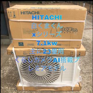 エアコン HITACHI 白くまくん 7.1kw 主に23畳用 取...
