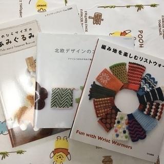 編み物の本(3冊セット)