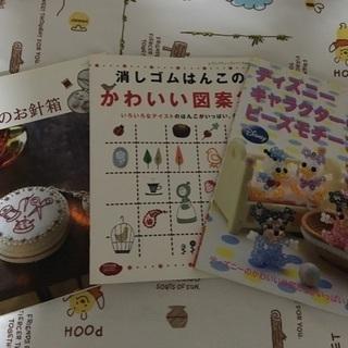 手づくりの本(3冊セット)