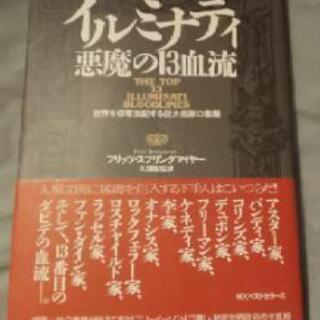 【状態難/値下げ】書籍 イルミナティ 悪魔の13血流 フリッツ・...