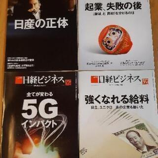 【お取引中】日経ビジネス 2019年4月 4冊セット まとめ売り