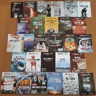 【お取引中】日経ビジネス 28冊セット まとめ売り 日経BP社