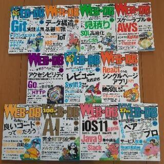 【お取引中】WEB+DB PRESS バックナンバー11冊セット