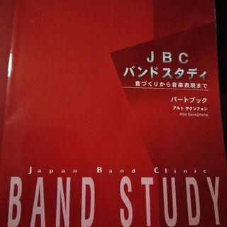 JBC バンド スタディ(12のパートブック、指導書、DVD付き)
