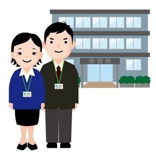 公務員試験対策(国家総合・一般、地方上級)ご支援します!