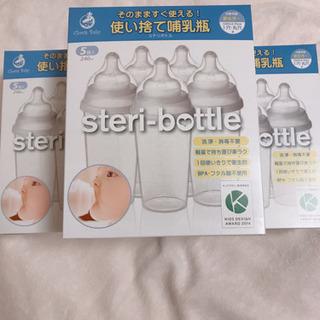 使い捨て哺乳瓶 ステリボトル 15本